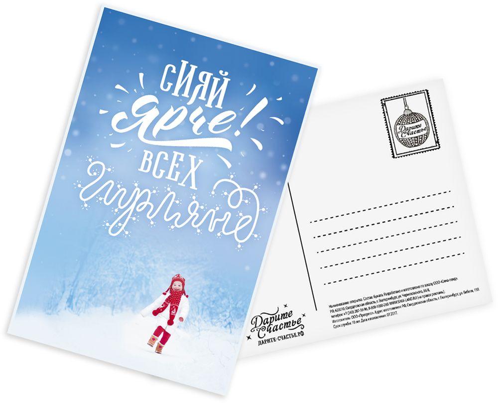 Карточка-открытка почтовая Дарите Счастье Новогоднее настроение, 10 х 15 см2566892Выразить свои чувства и дополнить основной подарок теплыми словами вам поможет . С ней ваше пожелание «Счастья, любви и здоровья» приобретет трепетный и душевный подтекст. А воспоминания о праздничном дне еще долго будут радовать адресата.Среди нашего ассортимента печатной поздравительной продукции вы выберете открытку для любого праздника и повода.Невозможно представить нашу жизнь без праздников! Мы всегда ждем их и предвкушаем, обдумываем, как проведем памятный день, тщательно выбираем подарки и аксессуары, ведь именно они создают и поддерживают торжественный настрой. — это отличный выбор, который привнесет атмосферу праздника в ваш дом!
