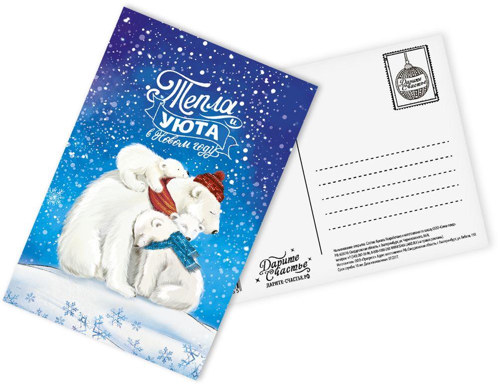Карточка-открытка почтовая Дарите Счастье Теплый и уютный новый год, 10 х 15 см2566893Невозможно представить нашу жизнь без праздников! Мы всегда ждем их и предвкушаем, обдумываем, как проведем памятный день, тщательно выбираем подарки и аксессуары, ведь именно они создают и поддерживают торжественный настрой.Выразить свои чувства и дополнить основной подарок теплыми словами вам поможет. С ней ваши пожелания приобретут трепетный и душевный подтекст. А воспоминания о праздничном дне еще долго будут радовать адресата.