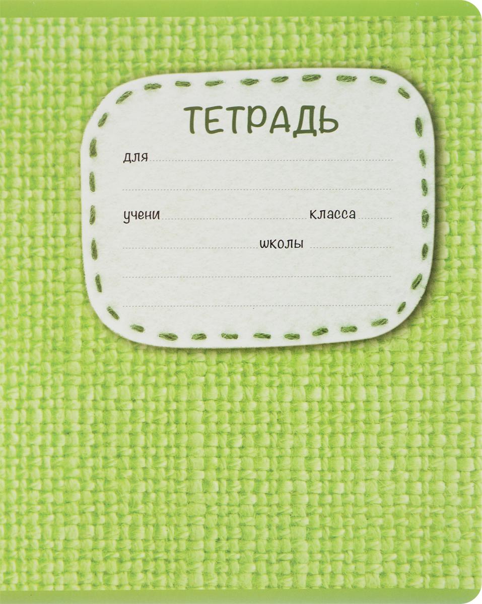 Magic Lines Тетрадь Вязаная 18 листов в линейку цвет зеленый794501_зеленыйОбложка тетради Magic Lines Вязаная с закругленными углами, выполненная из плотного мелованного картона, позволит сохранить тетрадь в аккуратном состоянии на протяжении всего времени использования.Внутренний блок тетради, соединенный двумя металлическими скрепками, состоит из 18 листов белой бумаги в голубую линейку с полями. На задней обложке находятся русский алфавит и соединения букв.