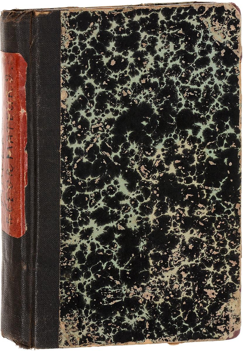 Histoire Populaire des Reformateurs: Volumes 3, 6, 7