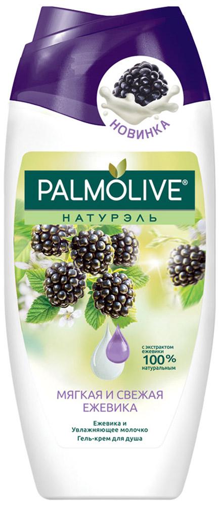 Palmolive Гель для душа Мягкая и свежая Ежевика, 250 мл palmolive крем гель для душа гурмэ спа персиковый шербет с экстрактом персика 250 мл