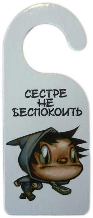 Табличка на дверь Феодора Взрослым не Входить. ТД-002ТД-002Двусторонная табличка на дверь, сюжеты с искрометным юмором позабавят ваших близких.
