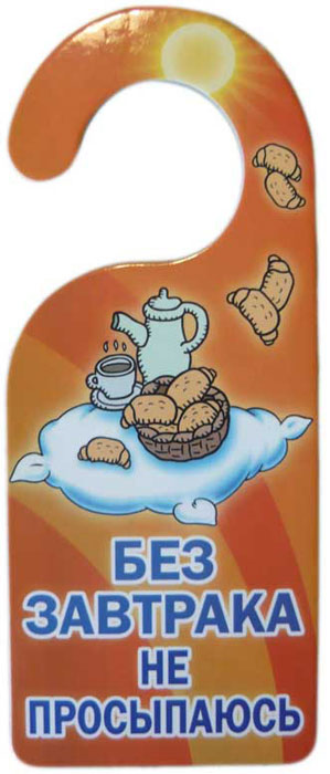 Табличка на дверь Феодора Без завтрака. ТД-016ТД-016Двусторонная табличка на дверь, сюжеты с искрометным юмором позабавят ваших близких.