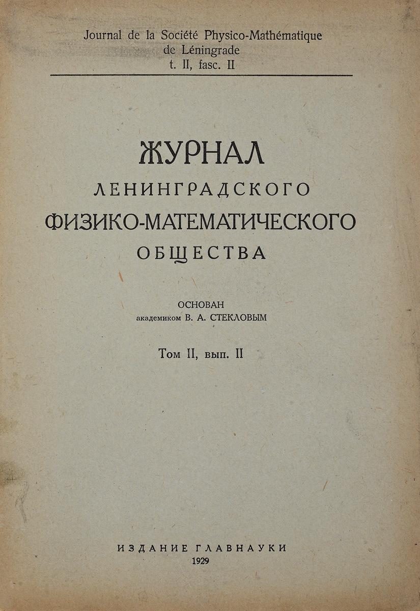 Журнал Ленинградского физико-математического общества. Том 2. Выпуск 2