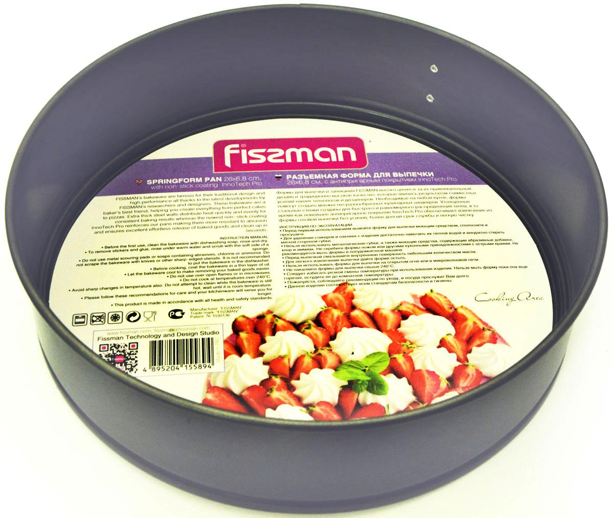 Форма для выпечки Fissman, разъемная, с антипригарным покрытием, диаметр 26 смBW-5589.26Перед первым использованием посуду следует помыть и протереть сухой тряпкой. Затем слегка смазать поверхность маслом или жиром, что делает антипригарное покрытие готовым к использованию и обеспечивает лучшие результаты при приготовлении пищи.