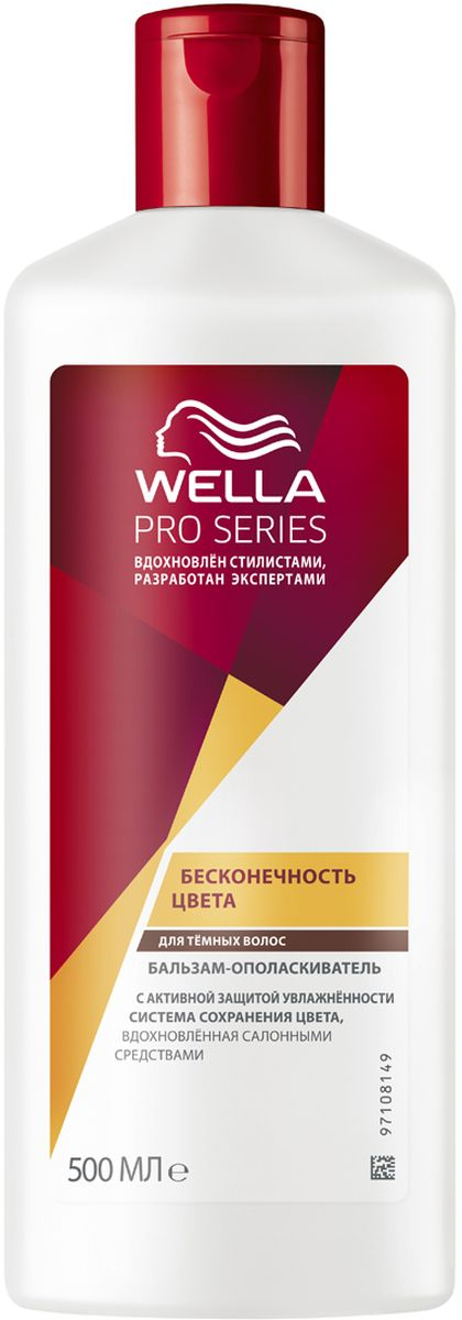 Wella Бальзам-ополаскиватель Pro Series Бесконечность цвета для темных волос, 500 мл4015600958947Этот бальзам-ополаскиватель с активной защитой увлажненности - ежедневное обновление защиты для ваших окрашенных волос. Он увлажняет темные окрашенные волосы, делая их послушными и облегчая расчесывание.