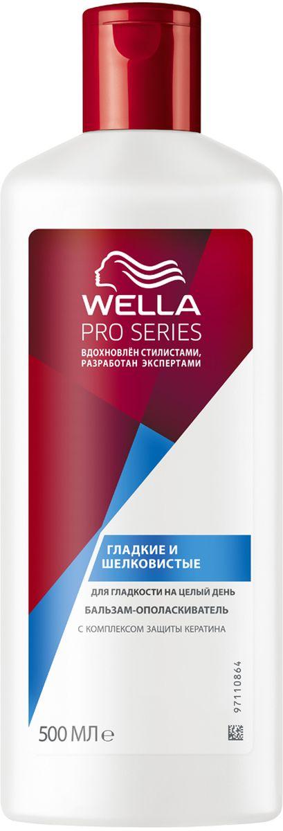 Wella Бальзам-ополаскиватель Pro Series Гладкие и Шелковистые, 500 мл4084500614215Бальзам-ополаскиватель для гладкости волос на целый день с комплексом защиты кератина. Коллекция Гладкие и Шелковистые подарит вам гладкие волосы на весь день. В составе бальзама-ополаскивателя есть Комплекс Защиты Кератина и увлажняющие ингредиенты. Его увлажняющая формула позволит сохранить ваши волосы гладкими и шелковистыми весь день.* * при использовании вместе с шампунем Гладкие и Шелковистые.