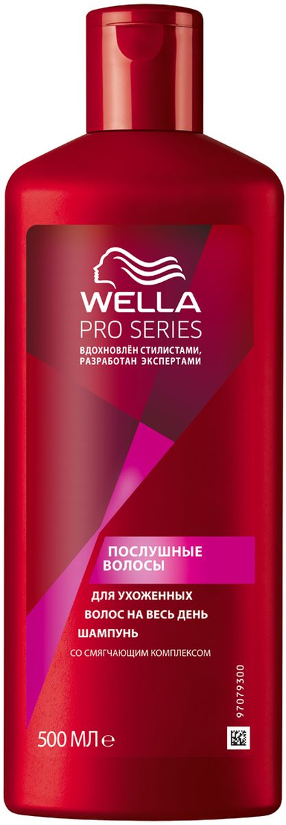 Wella Шампунь Pro Series Послушные волосы, 500 мл5410076874354Укрощает непослушные волосы и обладает легким разглаживающим эффектом.