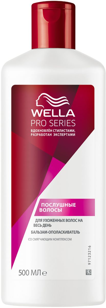 Wella Бальзам-ополаскиватель Pro Series Послушные волосы, 500 мл5410076874415Помогает укротить непослушные волосы, делая их мягкими и облегчая расчесывание и процесс укладки.