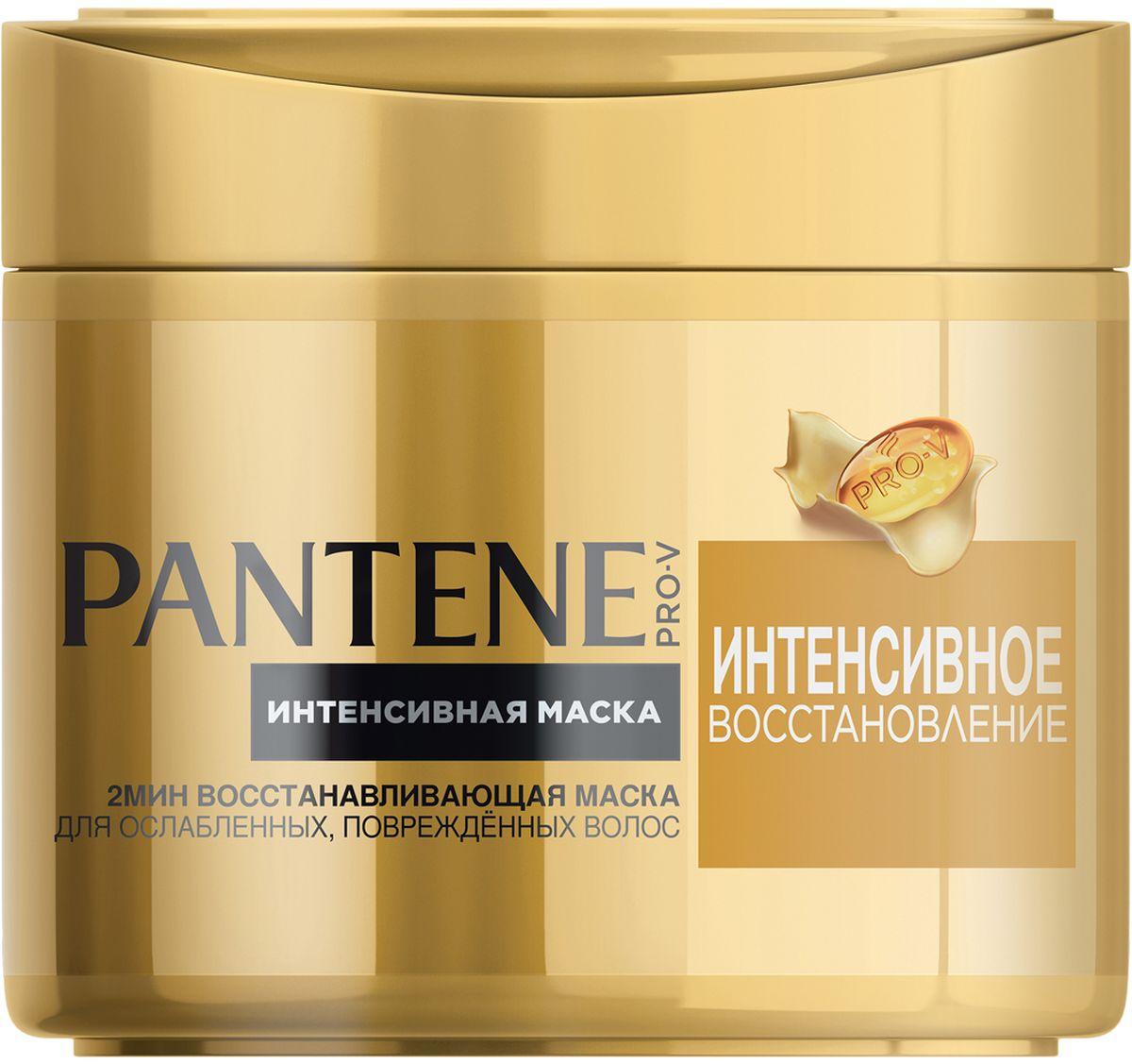 Pantene Pro-V Маска Интенсивное восстановление, 300 мл8001090377296Наше обогащенное восстанавливающее средство для ослабленных и поврежденных волос питает волосы на микроуровне, помогая им удерживать влагу глубоко внутри.