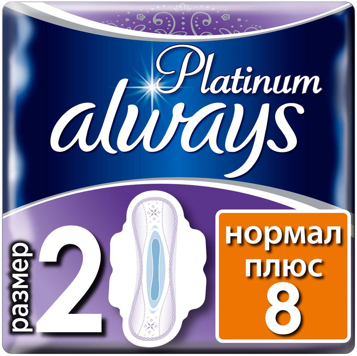 Always Platinum Женские гигиенические прокладки Ultra Normal Plus, 8шт прокладки always олвейс ultra normal plus 40шт