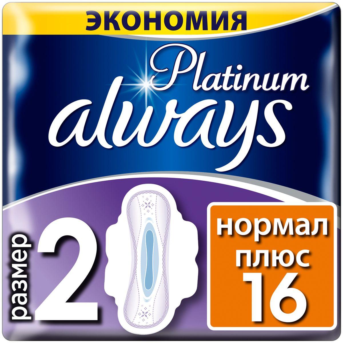 Always Platinum Женские гигиенические прокладки Ultra Normal Plus, 16шт8001090430588Гигиенические прокладки Always Platinum Ultra Normal Plus (размер2) обеспечивают повышенный комфорт и усиленную защиту (по сравнению с Always Ultra). Гигиенические прокладки Always Platinum с 1000 мягких микроподушечек, действующих подобно боковым барьерам, и усовершенствованным центральным слоем обеспечивают лучшую защиту и комфорт от Always. А благодаря технологии нейтрализации запаха эти прокладки запирают неприятный запах, а не маскируют его. Гигиенические прокладки Always Platinum толщиной всего 3мм дарят невероятное ощущение защиты и комфорта во время менструации. Больше не нужно идти на компромисс. Always Platinum дарят оптимальное сочетание защиты и комфорта. Попробуйте Always Platinum Ultra Night (размер4)- лучшие гигиенические прокладки Always Platinum для защиты в ночное время.