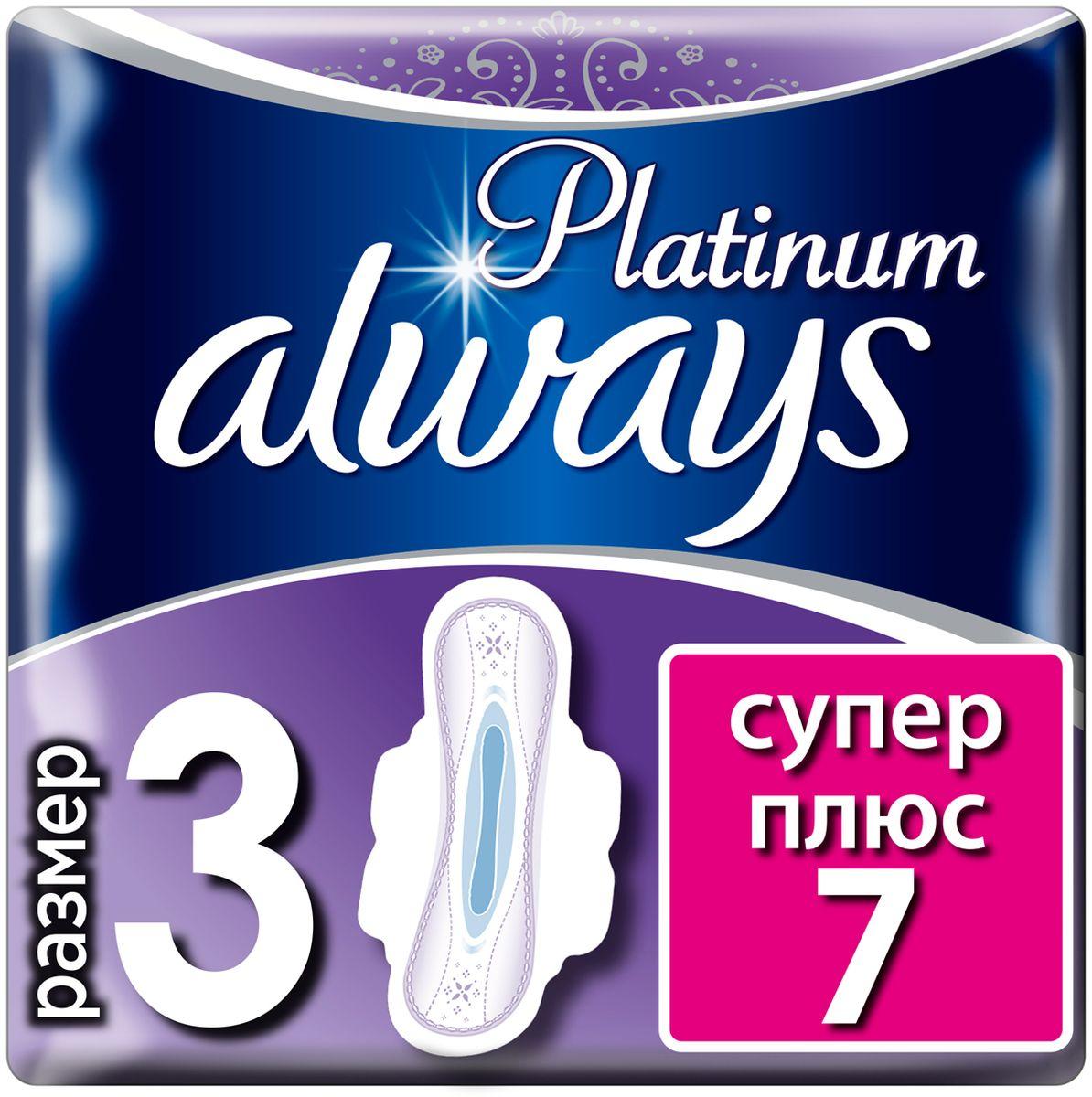 Always Platinum Женские гигиенические прокладки Ultra Long Plus, 7шт eset nod32 антивирус platinum edition 3пк 2года