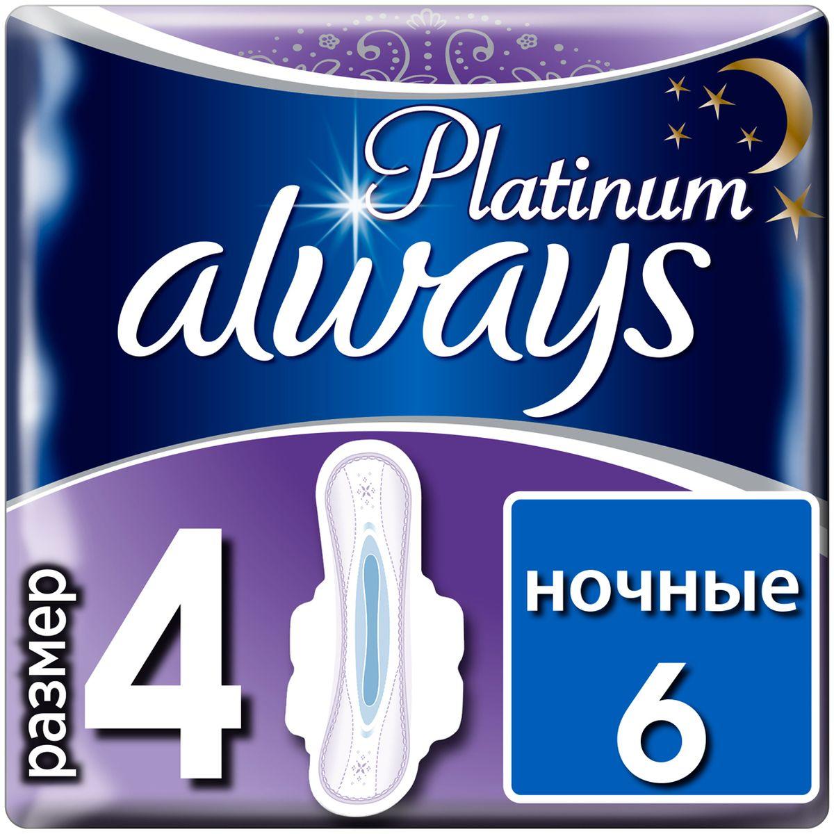 Always Platinum Женские гигиенические прокладки Ultra Night, 6шт8001090430700Гигиенические прокладки Always Platinum Ultra Night (размер4) обеспечивают повышенный комфорт и усиленную защиту (по сравнению с Always Ultra). Гигиенические прокладки Always Platinum с 1000 мягких микроподушечек, действующих подобно боковым барьерам, и усовершенствованным центральным слоем обеспечивают лучшую защиту и комфорт от Always. А благодаря технологии нейтрализации запаха эти прокладки запирают неприятный запах, а не маскируют его. Гигиенические прокладки Always Platinum толщиной всего 3мм дарят невероятное ощущение защиты и комфорта во время менструации. Больше не нужно идти на компромисс. Always Platinum дарят оптимальное сочетание защиты и комфорта. Always Platinum Ultra Night (размер4)- лучшие гигиенические прокладки Always Platinum для защиты в ночное время.