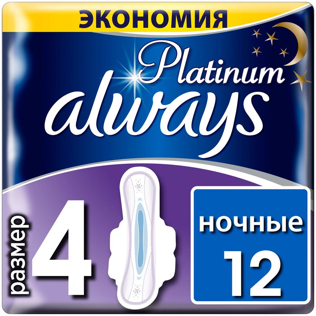 Always Platinum Женские гигиенические прокладки Ultra Night, 12шт8001090430748Гигиенические прокладки Always Platinum Ultra Night (размер4) обеспечивают повышенный комфорт и усиленную защиту (по сравнению с Always Ultra). Гигиенические прокладки Always Platinum с 1000 мягких микроподушечек, действующих подобно боковым барьерам, и усовершенствованным центральным слоем обеспечивают лучшую защиту и комфорт от Always. А благодаря технологии нейтрализации запаха эти прокладки запирают неприятный запах, а не маскируют его. Гигиенические прокладки Always Platinum толщиной всего 3мм дарят невероятное ощущение защиты и комфорта во время менструации. Больше не нужно идти на компромисс. Always Platinum дарят оптимальное сочетание защиты и комфорта. Always Platinum Ultra Night (размер4)- лучшие гигиенические прокладки Always Platinum для защиты в ночное время.