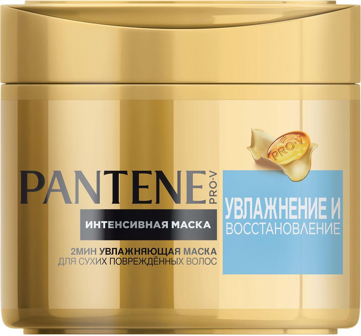Pantene Pro-V Маска Увлажнение и восстановление, 300 мл lakonika bio укрепляющая маска для волос интенсивное увлажнение для сухих волос 300 мл