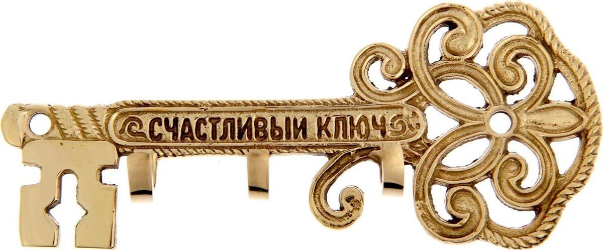 Ключница настенная Счастливый ключ, 11,5 х 5 х 1,5 см1438635Настенная ключница Счастливый ключ - стильный аксессуар и украшение для вашего дома. Больше вы не будете опаздывать на встречи и работу, ведь она поможет сберечь драгоценные утренние минуты, которые вы тратили на поиски ключей. Ключница изготовлена из латуни. Фигурное изделие, изготовленное в Индии, имеет эксклюзивный дизайн и несёт в себе тепло этой экзотической страны и положительную энергию мастеров. Такой декор станет изюминкой дома и будет радовать хозяев и гостей.
