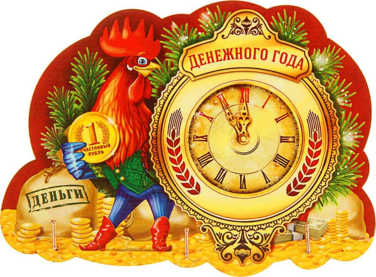 Ключница настенная Денежного года, 12,7 х 9,4 см1536287Счастливого праздника! Какой чудесной может быть зимняя пора, если украсить жилище аксессуарами, создающими уют и душевную атмосферу. Новогодняя ключница Денежного года несёт волшебство. Она дополнит ваш интерьер и станет счастливым талисманом.