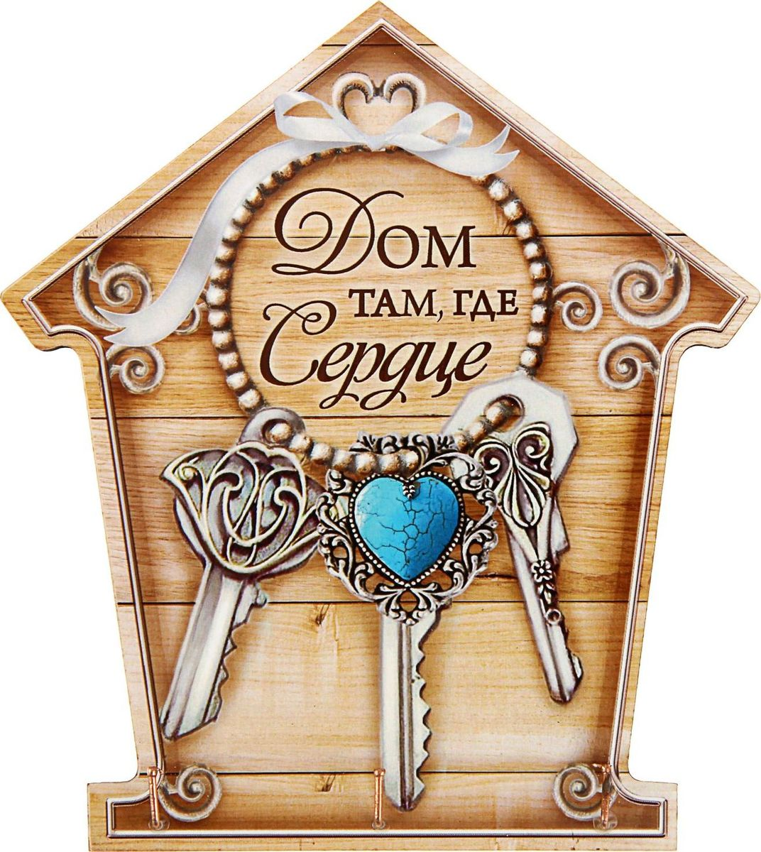 Ключница настенная Там, где сердце, 14 х 14 х 1,5 см1560929Если каждый раз, выходя из дома, вы в очередной раз устраиваете поиск ключей, то вам необходимо специальное место для их хранения. — красивая деталь и полезное приобретение для дома. Повесьте её возле двери в прихожей. Деревянный аксессуар с цветной печатью по всей поверхности выполнен в форме домика. Имеет три надёжных металлических крючка золотистого цвета, на которых удобно разместятся ключи. Он легко впишется в любой интерьер, а надпись будет каждый раз вызывать улыбку у домочадцев и удивлять гостей.