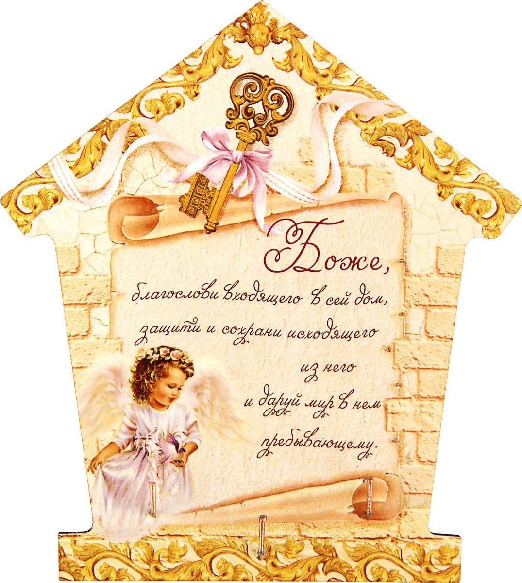 Ключница настенная Благословление дому, 14 х 14 х 1,5 см1560930Если каждый раз, выходя из дома, вы в очередной раз устраиваете поиск ключей, то вам необходимо специальное место для их хранения. — красивая деталь и полезное приобретение для дома. Повесьте её возле двери в прихожей. Деревянный аксессуар с цветной печатью по всей поверхности выполнен в форме домика. Имеет три надёжных металлических крючка золотистого цвета, на которых удобно разместятся ключи. Он легко впишется в любой интерьер, а надпись будет каждый раз вызывать улыбку у домочадцев и удивлять гостей.