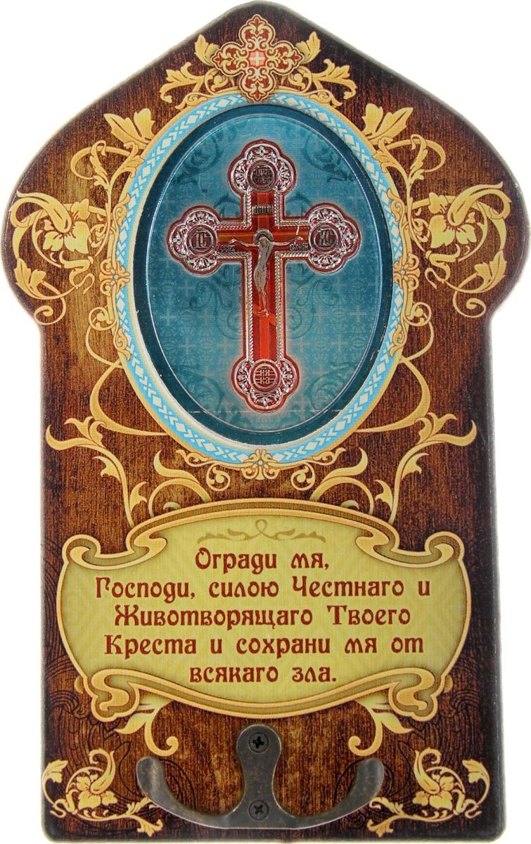 Ключница настенная Крест Господень, 14 х 22 х 3,7 см187452Ключница с металлическими крючками выполнена из качественного дерева, посередине вклеена фольгированная икона, снизу напечатана молитва. Икона полностью соответствует канонам Русской Православной Церкви. На обратной стороне ключницы есть металлический подвес, поэтому ее удобно вешать на стену. Упакована в оригинальную коробку и выглядит по-настоящему богато и презентабельно. Такая ключница будет достойным подарком с глубоким смыслом, подчеркивающим духовность дарителя и получателя. Крест ? главный символ Христианства, символ Победы и орудие нашего Спасения. Он существовал задолго до рождения Иисуса Христа и всегда обладал сакральным значением и духовной силой. Крест всегда для верующих есть великая сила, избавляющая от всяких зол, особенно от злодейства ненавидимых врагов, ? писал святой праведный Иоанн Кронштадтский.