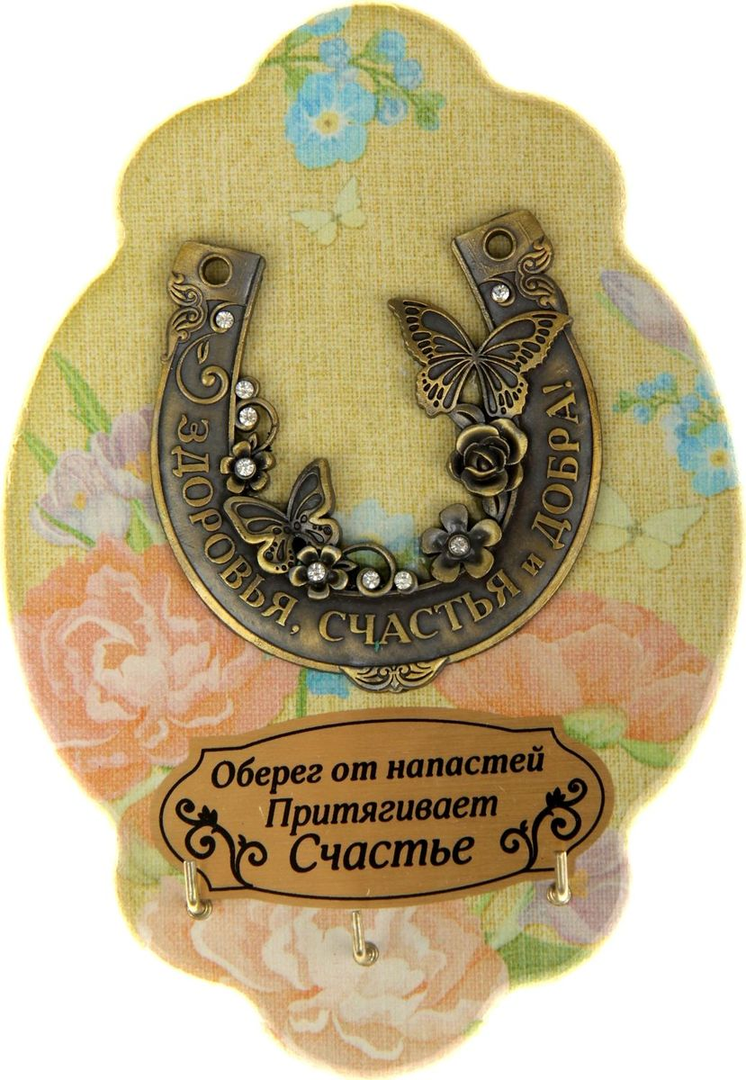 Zakazat.ru Ключница настенная Здоровья, счастья и любви, 16,4 х 11,3 х 1,7 см