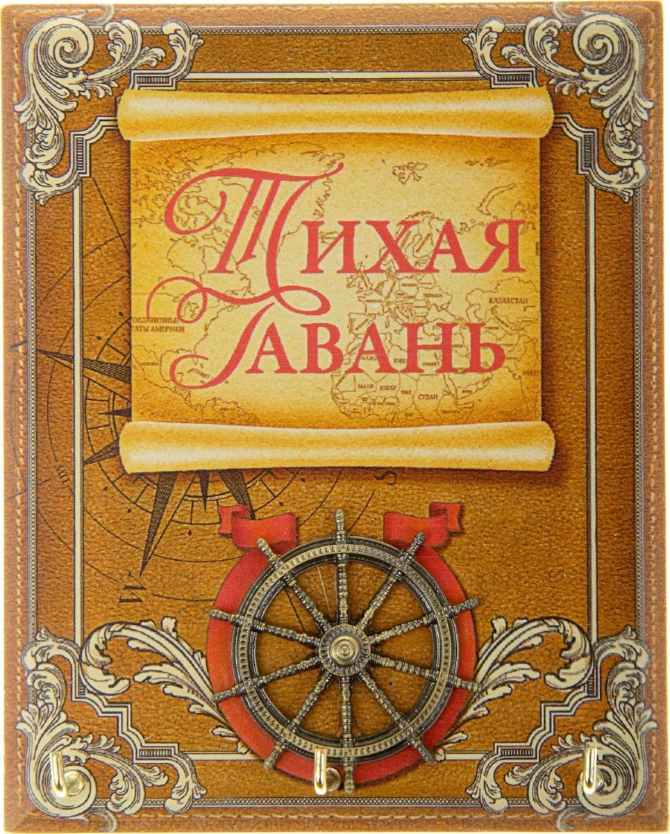 Zakazat.ru Ключница настенная Тихая гавань, 9,8 х 12,2 х 2 см