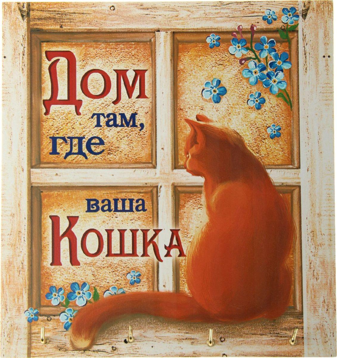 Ключница настенная Дом там, где ваша кошка, 15,7 х 15,1 х 2 см841664Ключница Дом там, где ваша кошка станет полезным и очень красивым приобретением для вашего дома. Прикрепите ее на удобное место в прихожей, и ваши ключи всегда будут под рукой. Изделие изготовлено из дерева с цветной печатью по всей поверхности. Имеет четыре надежных металлических крючка золотистого цвета, на которых удобно разместятся драгоценные ключи. Оригинальная подарочная упаковка делает этот предмет интерьера полноценным подарком по поводу и без. Интересное высказывание и оригинальный рисунок эксклюзивного дизайна – яркий и гостеприимный штрих вашего дома.