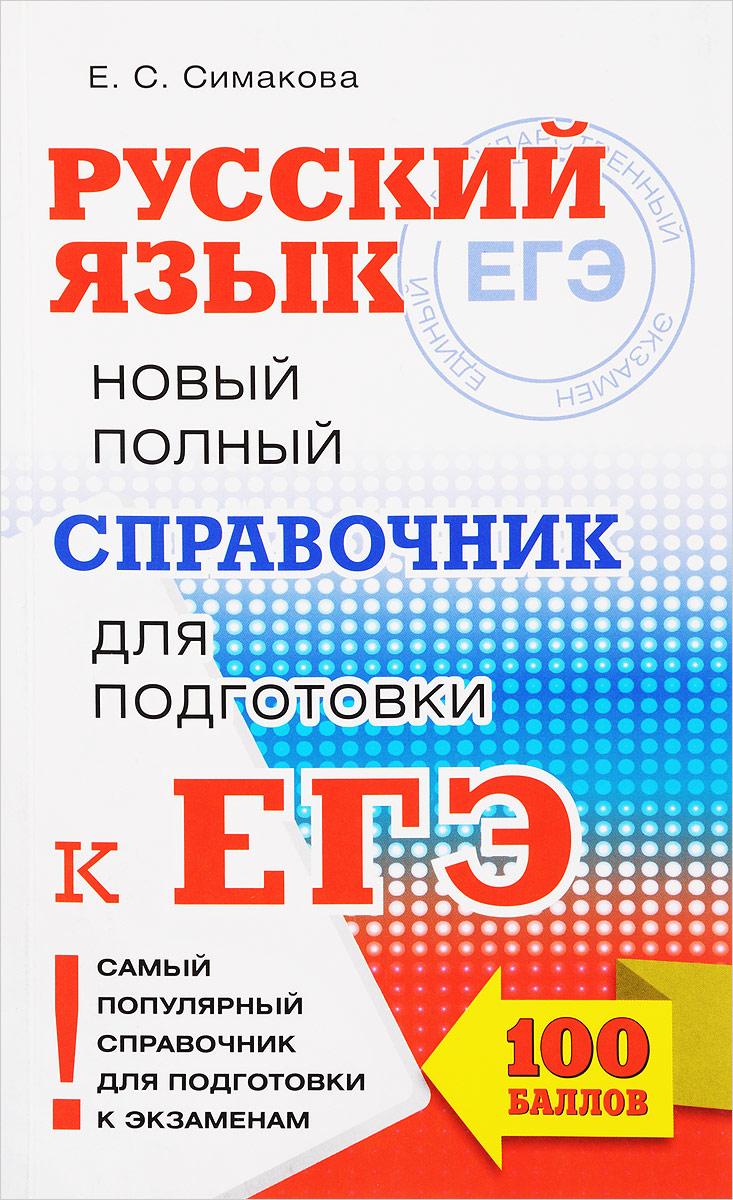 Е. С. Симакова Русский язык. Новый полный справочник для подготовки к ЕГЭ симакова 2017 егэ