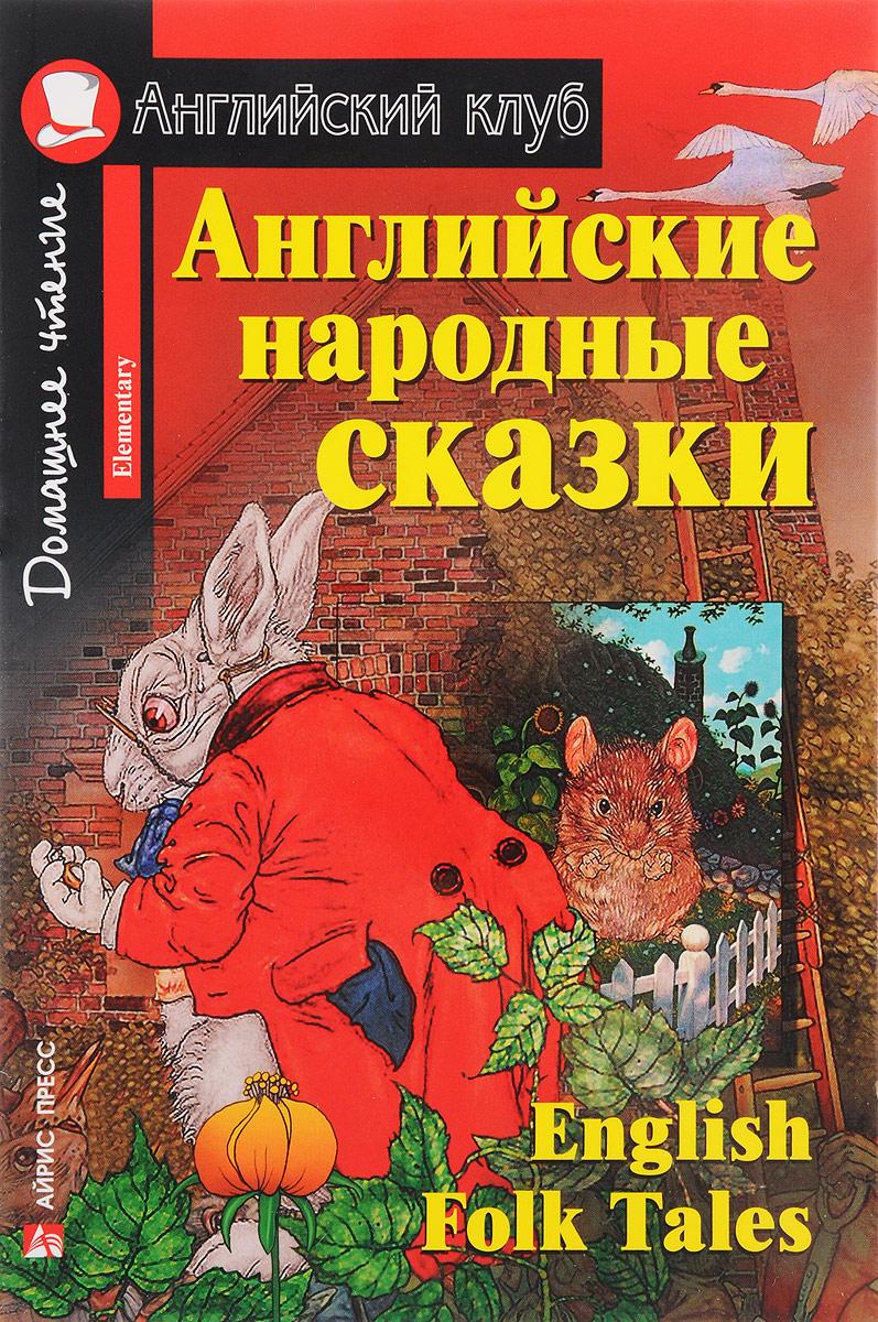 Английские народные сказки / English Folk Tales дмитриева к г адапт волшебные английские сказки english fairy tales