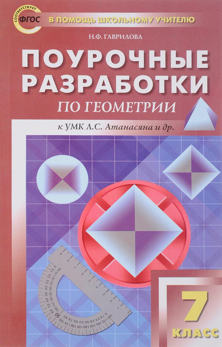 Геометрия. 7 класс. Поурочные разработки. К УМК Л. С. Атанасяна и др.