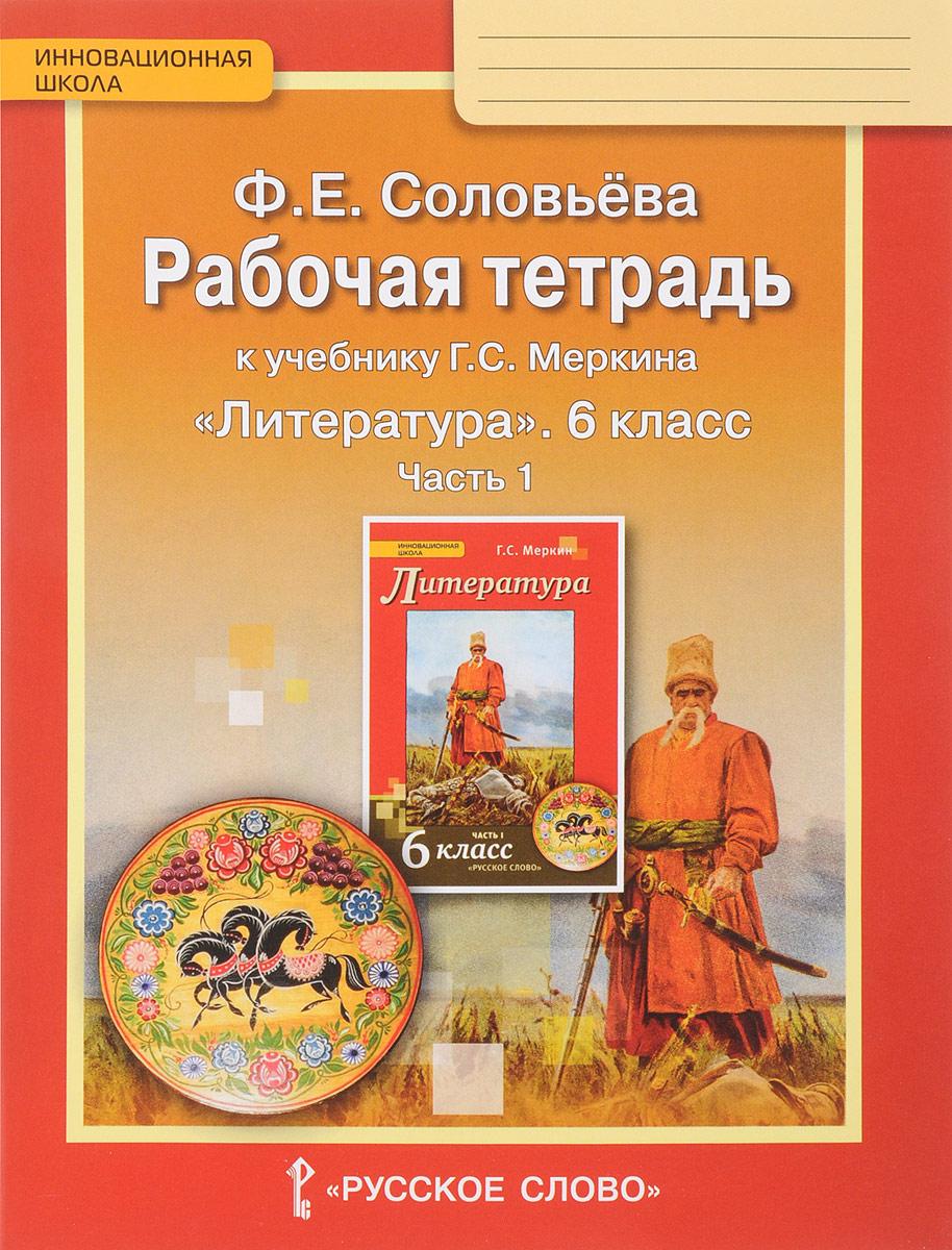 Рабочая программа по русской литературе 11 класс для нерусских школ по учебнику черкезовой м в