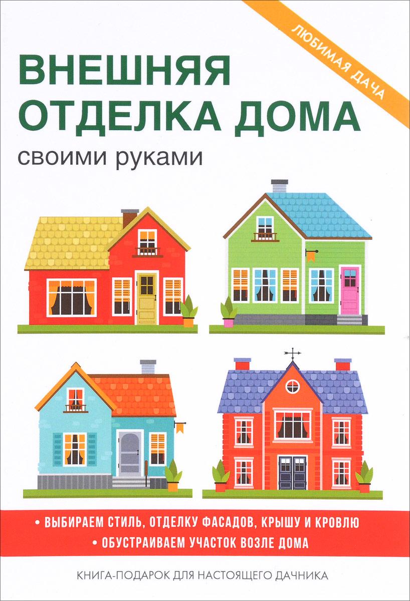 полипропилена лучшие книги по внешней отделке дачного дома производители