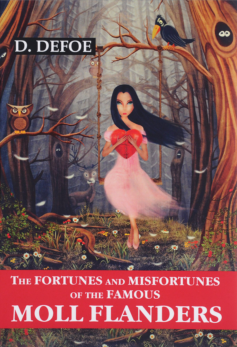 Defoe D. The Fortunes and Misfortunes of the Famous Moll молль флендерс исповедь куртизанки