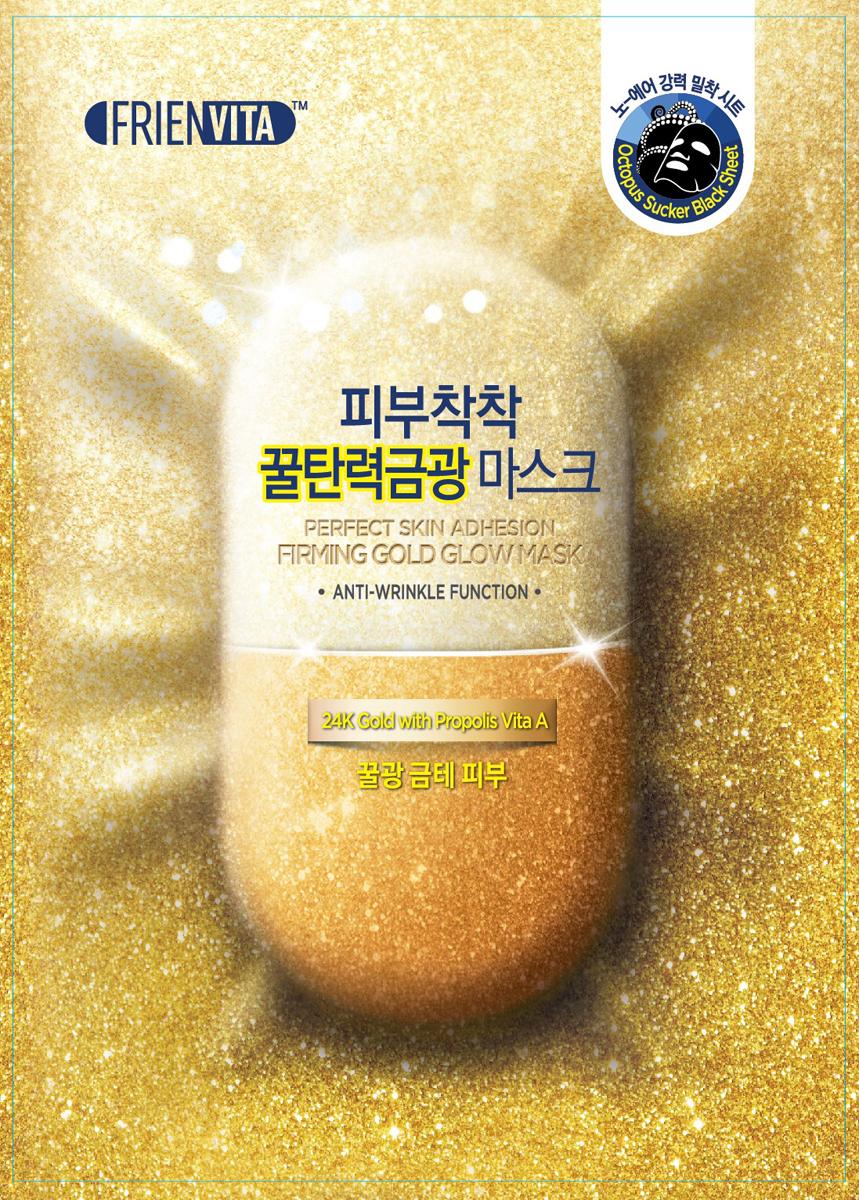 Frienvita маска Firming Gold Glow с частицами золота Витамин А и прополис укрепляющая, 10 шт х 25 гFVGG-BOX(A)Витамин А — ретинол, растворимый в масле витамин — разглаживает морщины, выравнивает текстуру кожи и придает сияние. Антиоксиданты, содержащиеся в прополисе, моментально усваиваются организмом, придают тонус коже и предотвращают появление возрастных признаков. 24-каратное золото добавлено для усиления действия основных компонентов, а также для устранения токсинов, сияния и дополнительного очищения кожи.Особенности: Мультипористая ткань из абсорбирующего волокна вытягивает из пор загрязнения (как городская пыль и другие последствия плохой экологии), действуя как фильтр, и плотно прилегает к коже, не сползая даже во время движения. В состав включена необходимая для кожи доза витаминов: они глубоко проникают в кожу, обеспечивая активное увлажнение и питание.