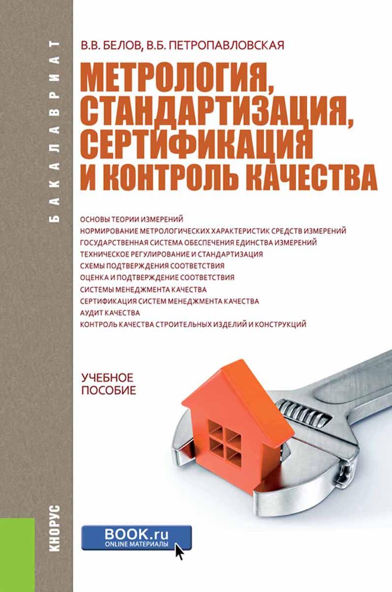 В. В. Белов, В. Б. Петропавловская Метрология, стандартизация, сертификация и контроль качества