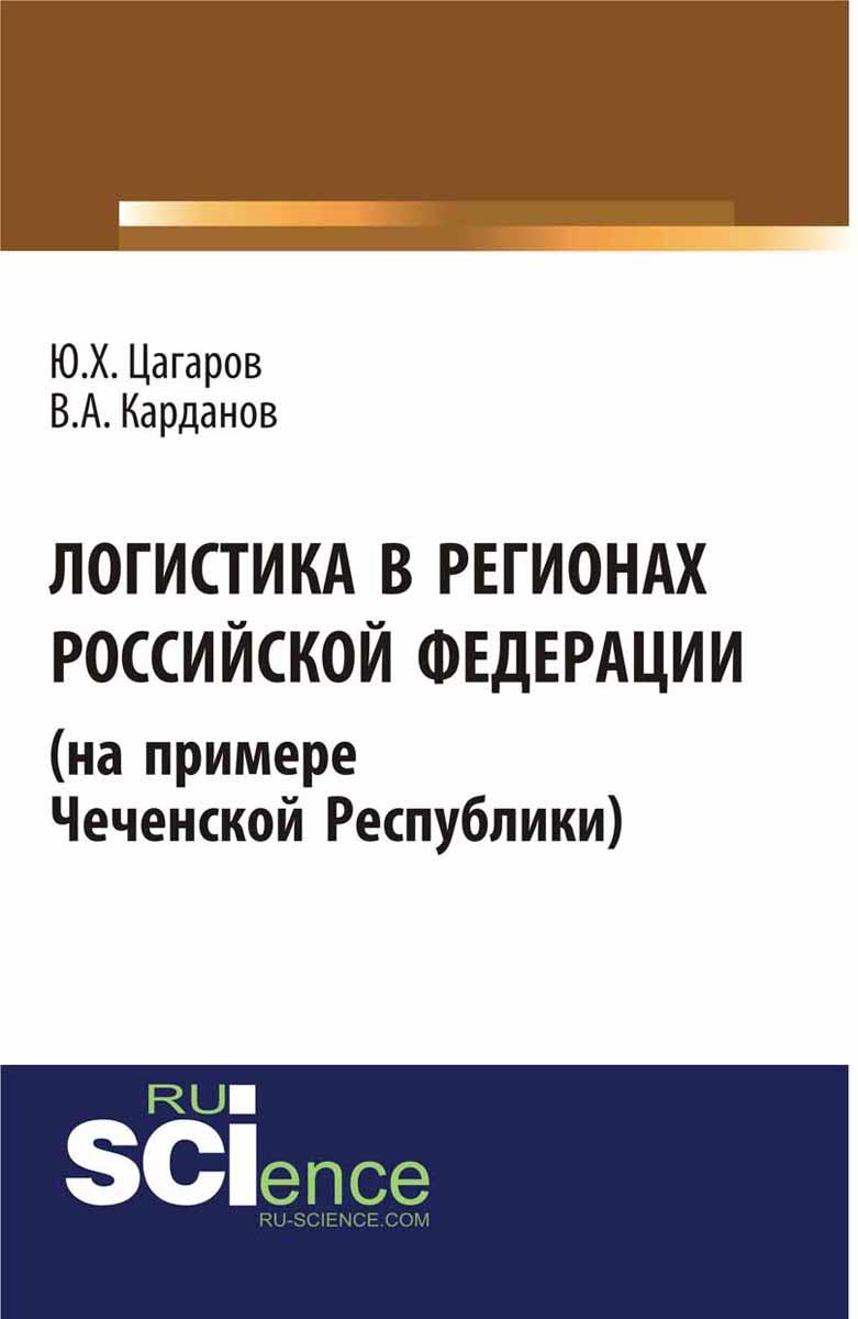 Логистика в регионах Российской Федерации (на примере Чеченской Республики). Цагаров Ю.Х. , Карданов В.А.