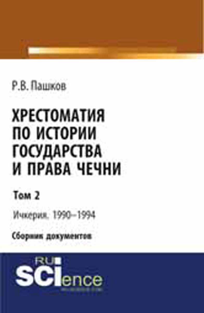 Р. В. Пашков Хрестоматия по истории государства и права Чечни. Том 2. Ичкерия. 1990-1994