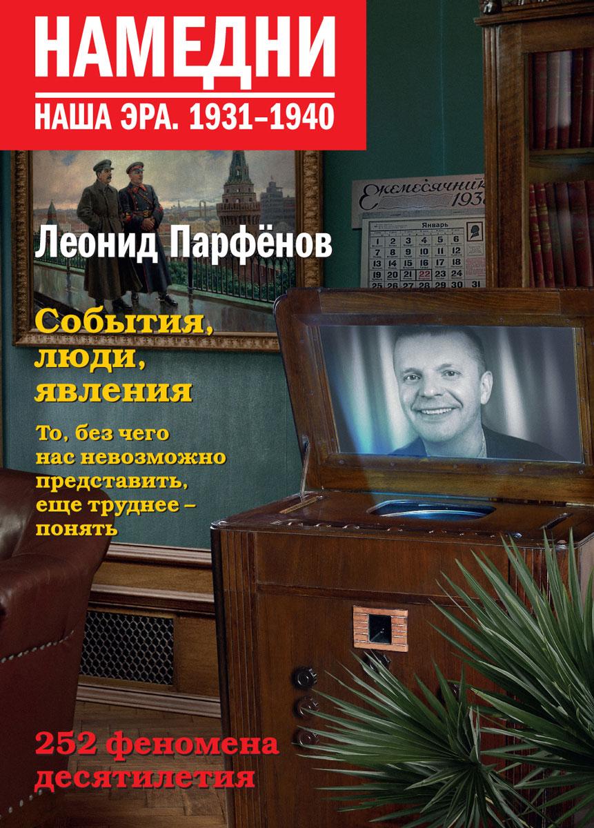 Леонид Парфенов Намедни. Наша эра. 1931-1940 намедни наша эра 1961 1970