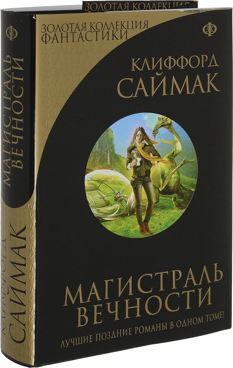 Клиффорд Саймак Магистраль Вечности книги эксмо магистраль вечности
