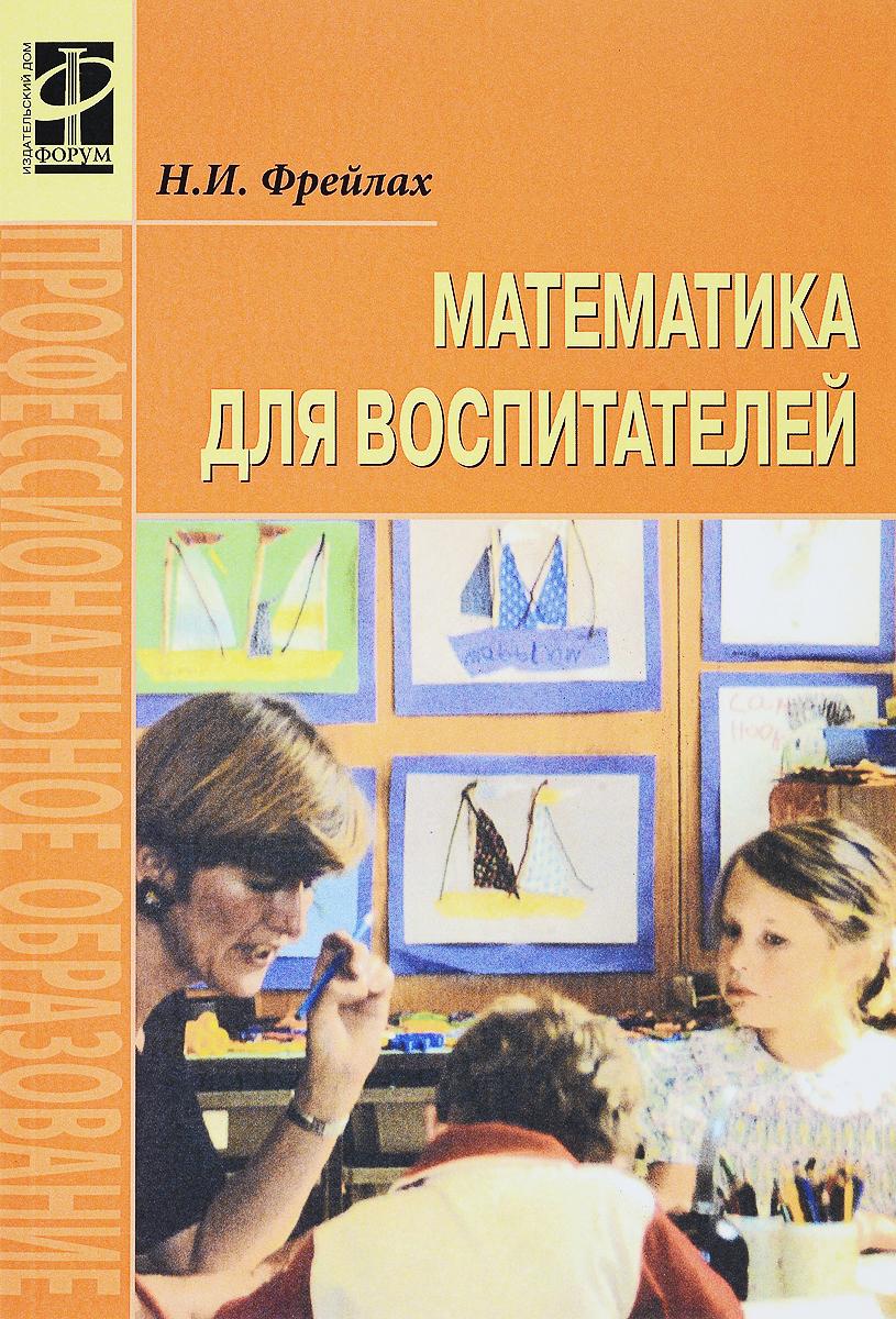 Математика для воспитателей. Учебное пособие