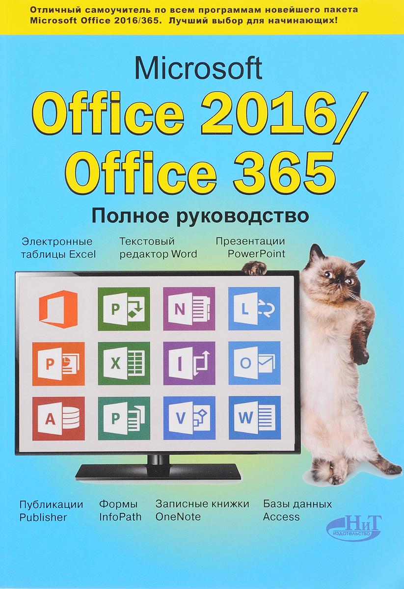 В. . Серогодский, . П. Сурин, А. . Тихомиров Microsoft Office 2016 /  365. Полное руководство