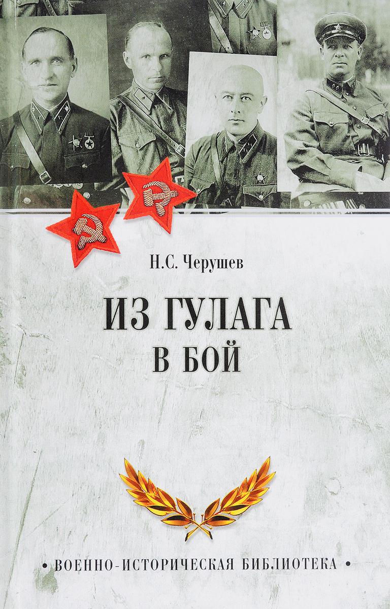 Н. С. Черушев Из ГУЛАГа - в бой михеенков с е рокоссовский