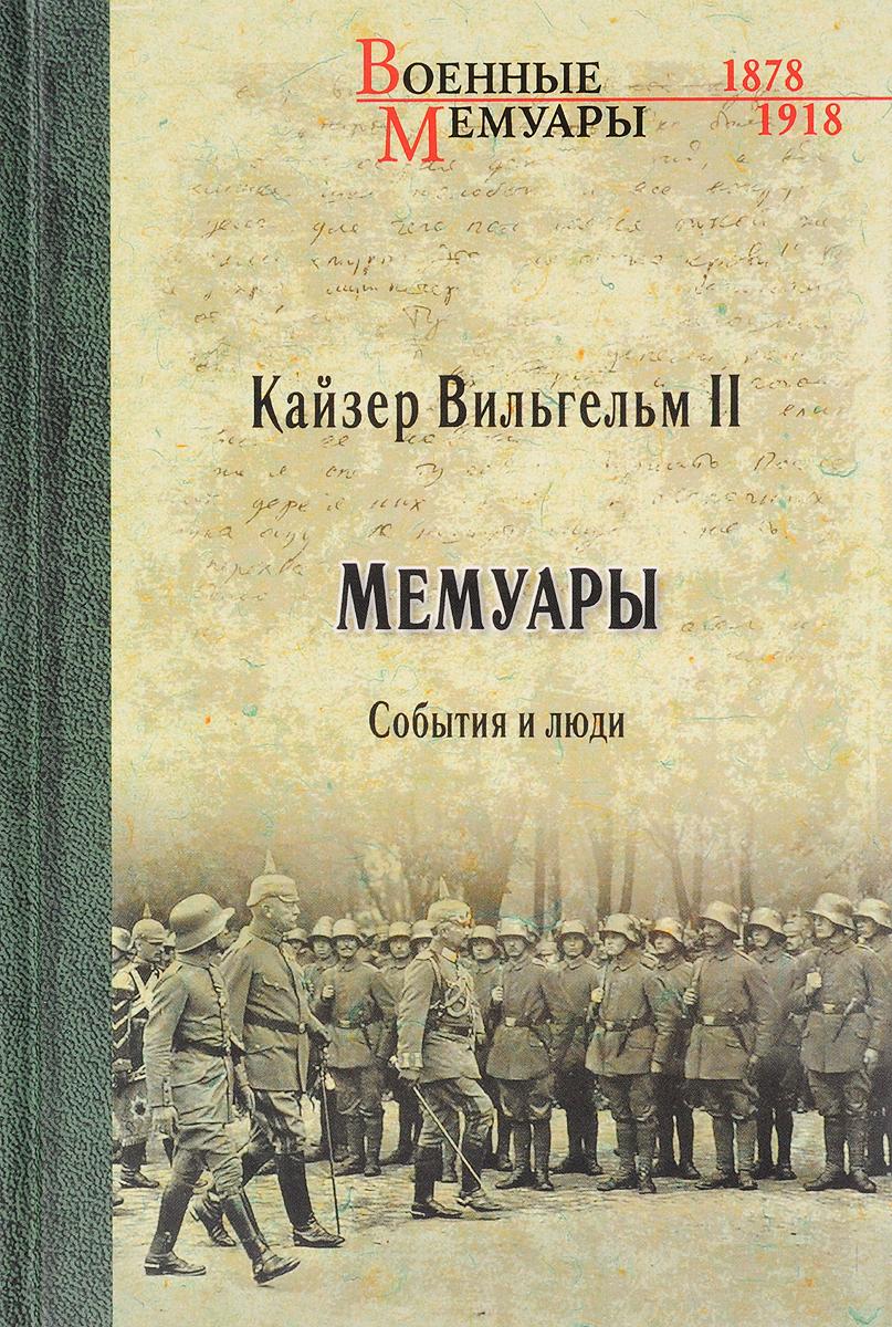 Кайзер Вильгельм II. Мемуары. События и люди. 1878-1918