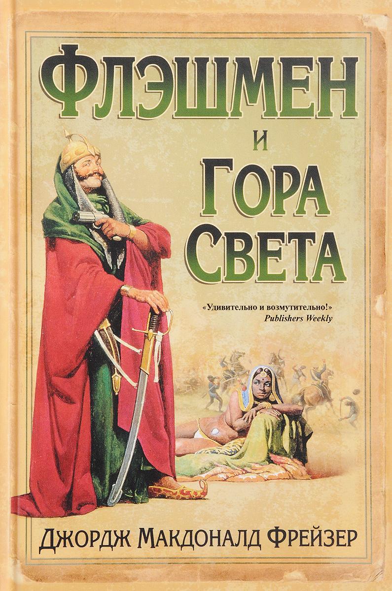 Джордж Макдоналд Фрейзер Флэшмен и Гора Света