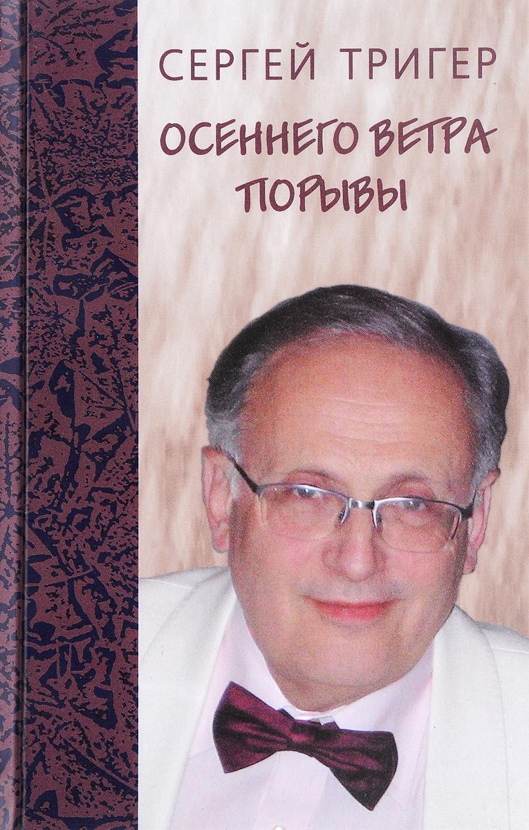 Сергей Тригер Осеннего ветра порывы цена