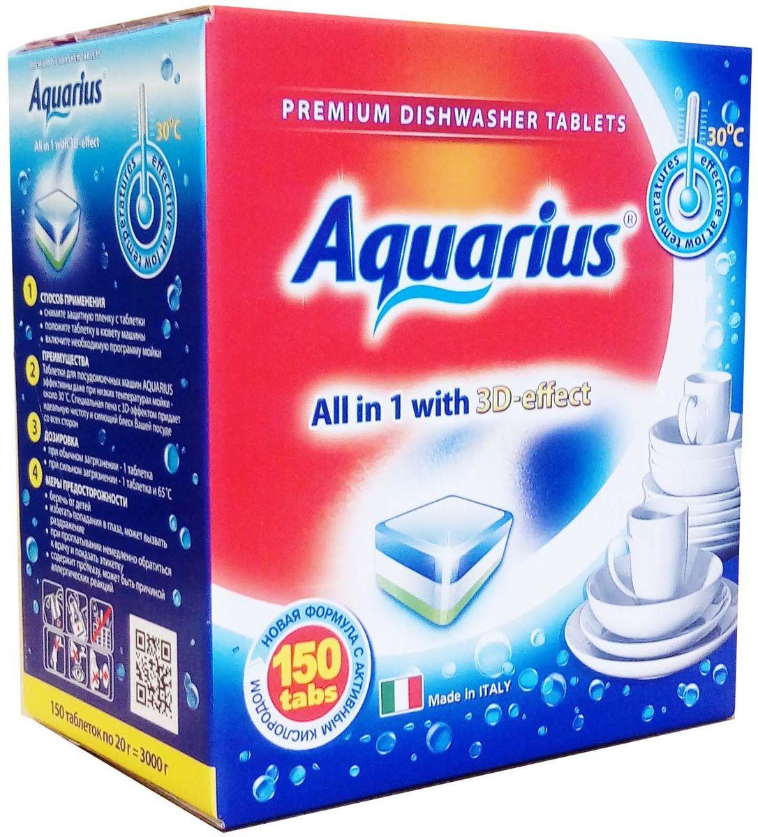 Таблетки для посудомоечных машин Aquarius All In 1, 150 шт хлорофиллипт таблетки для рассасывания 25 мг с витамином с 20 шт