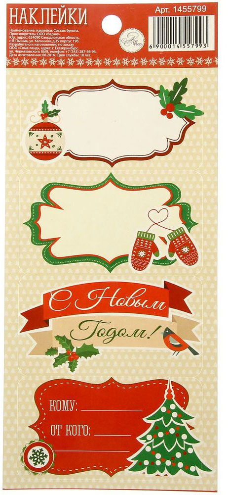 """Стикеры на подарки Арт Узор """"Christmas Diary"""" помогут оригинально украсить  новогодние подарки.  Подпишите подарки с помощью специальных праздничных наклеек. В набор  входят четыре изображения с клеевым слоем, благодаря которому элементы без  труда крепятся к любой поверхности. Огромным плюсом этого изделия являются  специальные поля для заметок. Вам осталось лишь написать имя получателя, и  можно смело вручать подарок!Размер бумажной подложки: 16 x 7 см."""