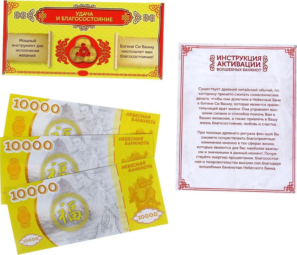 Конверт для денег На удачу и благосостояние, с банкнотами, 16,4 х 12,4 см1126557Небесный Банк богини Си Ванму. Существует древний китайский обычай сжигать символические деньги и отправлять их в Небесный Банк. Именно там находится Си Ванму &mdash хранительница врат жизни. Управляя высшими силами, она может привлечь в вашу жизнь благосостояние, любовь и счастье, а также исполнить самые заветные желания. Как привлечь удачу с помощью небесных банкнот? Для начала важно настроиться на волну умиротворения и гармонии со Вселенной. Сформулируйте своё самое заветное желание, которое касается удачи и благосостояния, и подожгите банкноты. Дым, уходящий в небо, непременно вернётся к вам в виде позитивной энергии. Сразу после проведения ритуала ваши желания начнут воплощаться, а удача станет вашим верным спутником! В наборе вы найдёте: 3 банкноты, ритуал по активации. Да пребудет в вашей жизни всё то, что вы пожелаете!