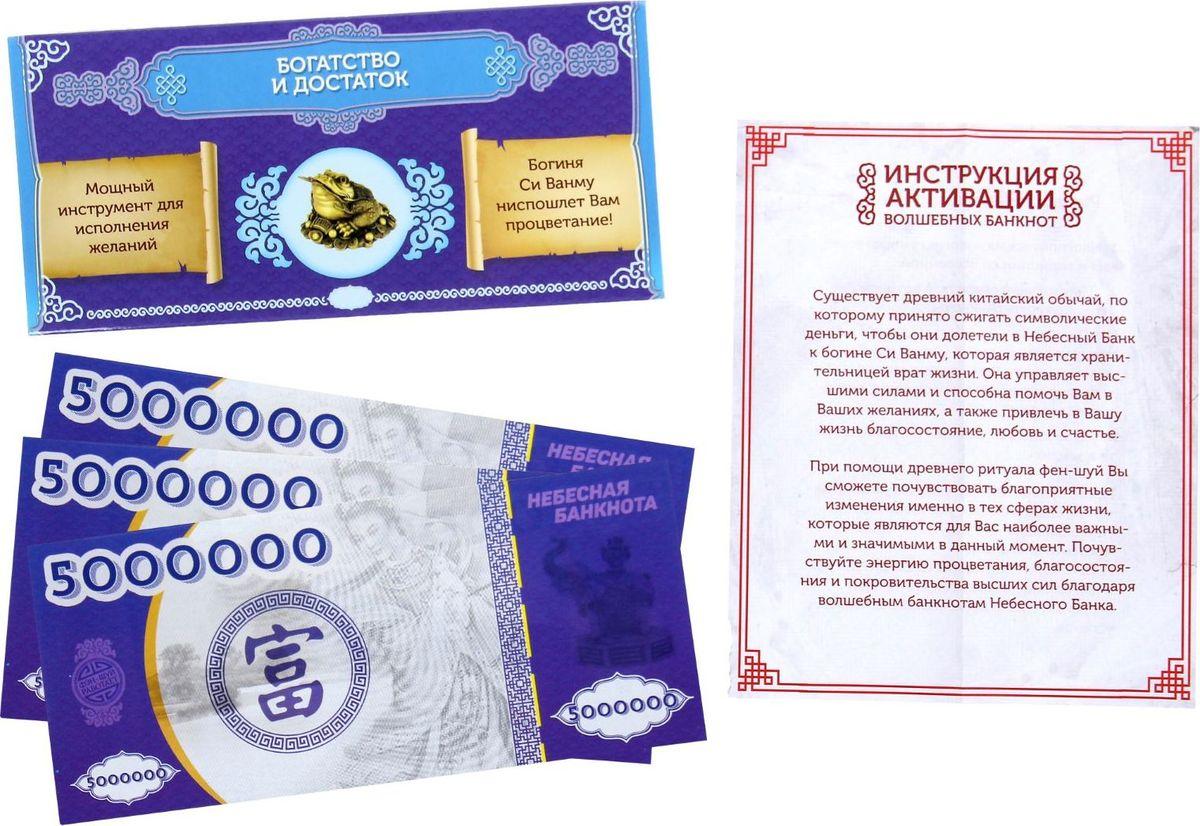 """Конверт для денег """"На богатство и достаток"""", с банкнотами, 16,4 х 12,4 см"""